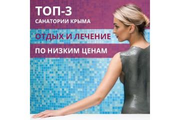 Зима – не повод болеть. Укрепите здоровье в Крыму!