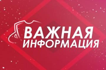 """График работы Турбюро """"Спутник"""" до 19 апреля 2020"""