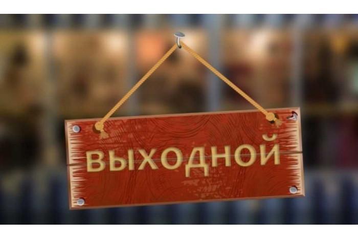 Изменился график работы офиса на пр. Ленина 61Б