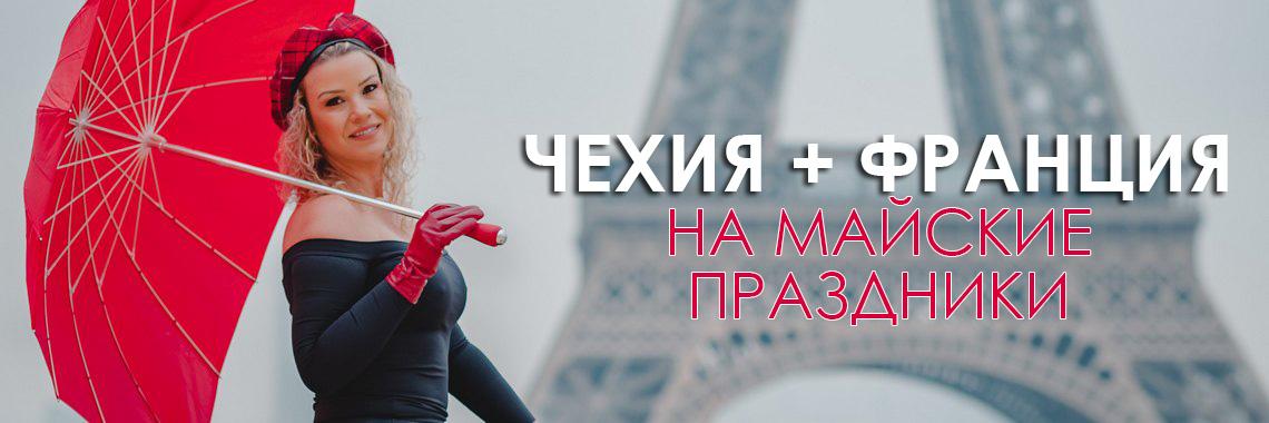 Чехия + Франция