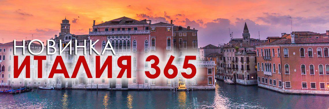 Италия 365