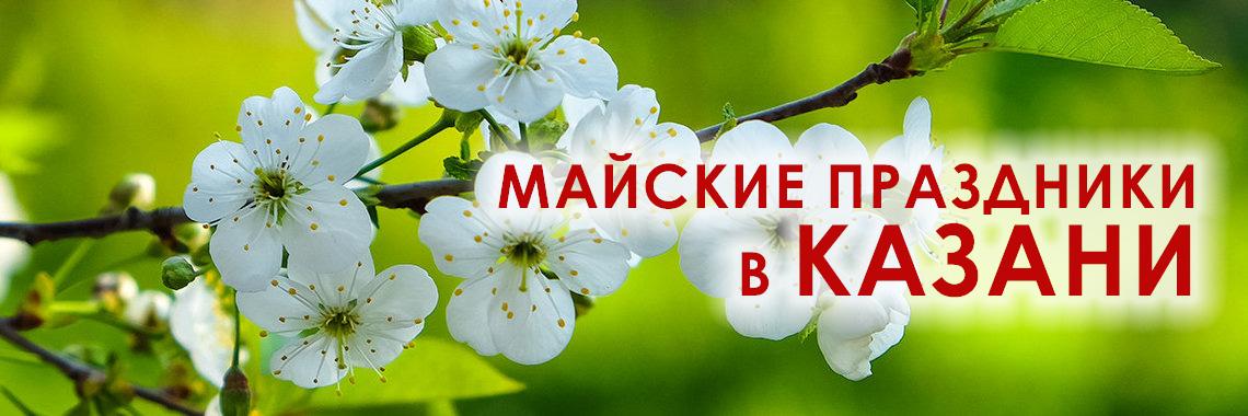 Май Казань