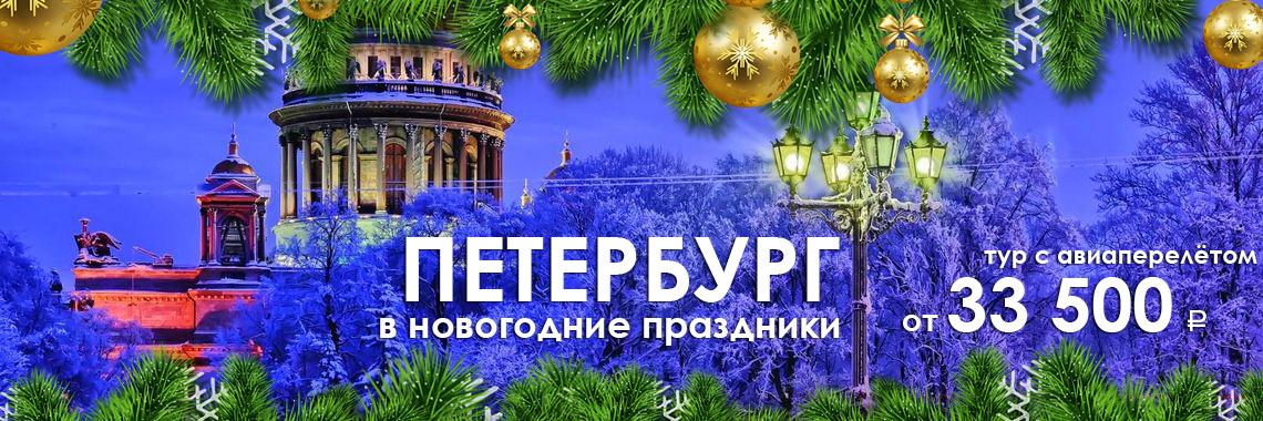 Петербург в новогодние праздники.ru