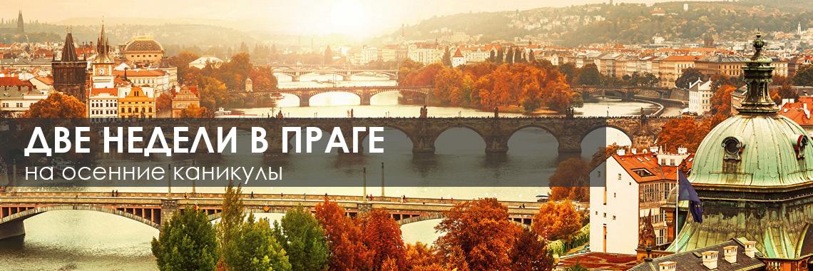Две недели в Праге