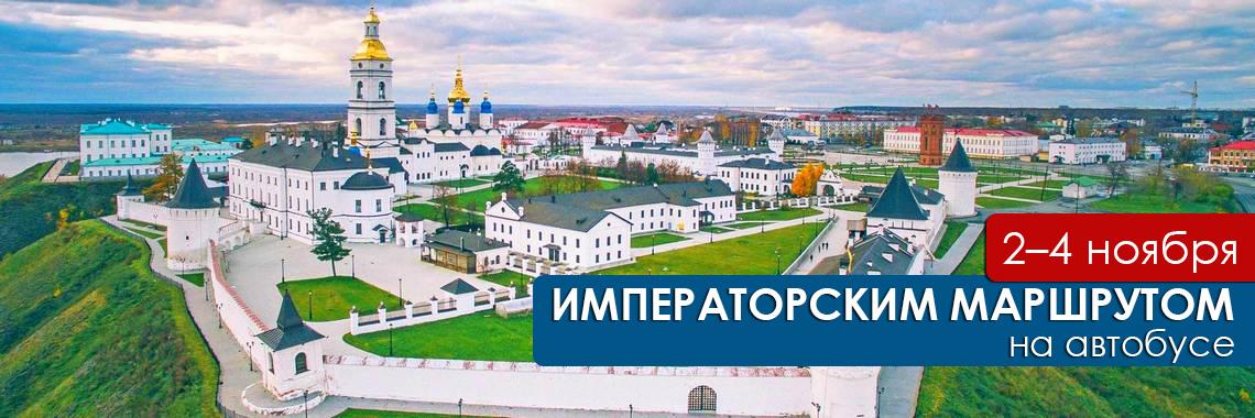 Тобольск - город белокаменный
