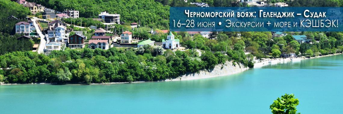 Черноморский вояж
