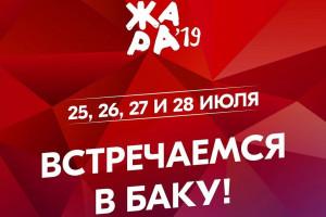 Фестиваль Жара в Баку & Гала ужин