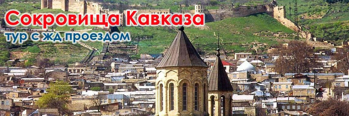Сокровища Кавказа