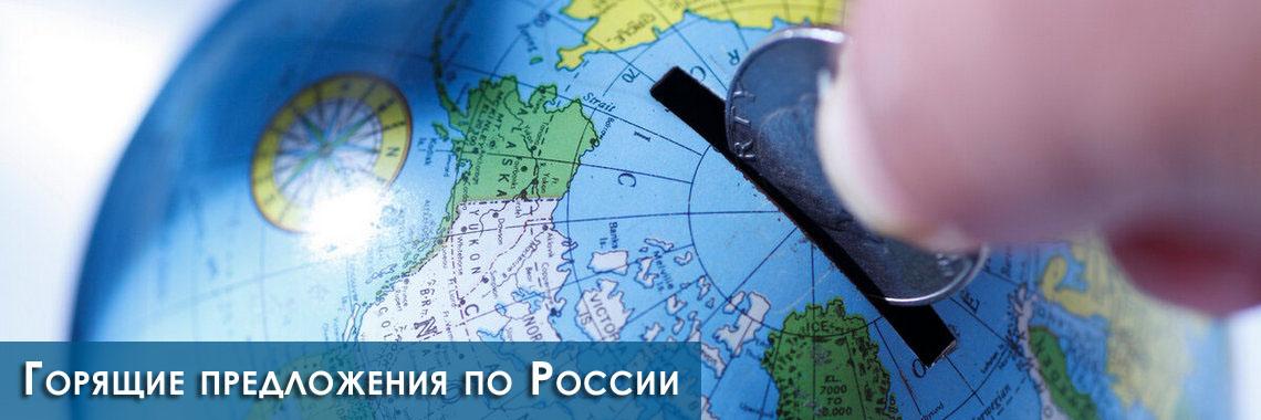 Горящие Россия