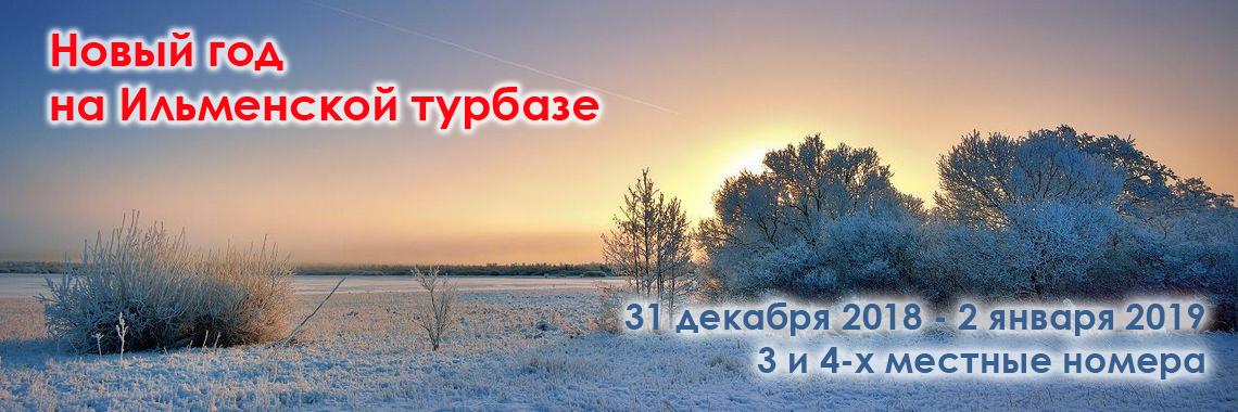 Новый год на Ильменской турбазе