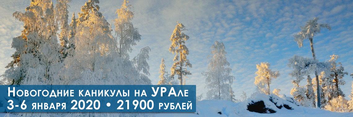 Каникулы на Урале