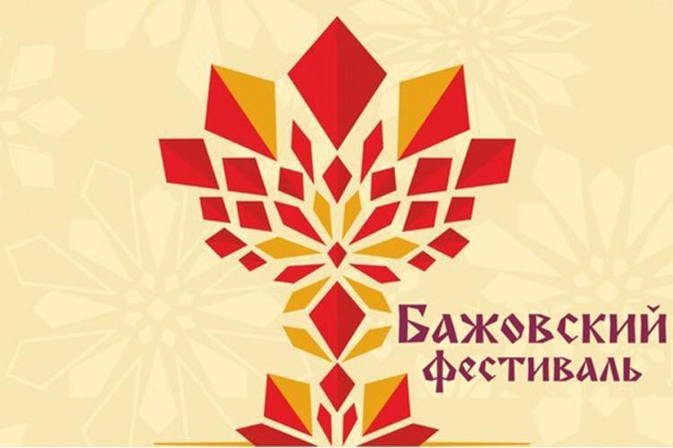 Бажовский фестиваль