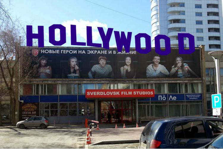 Екатеринбург: киностудия